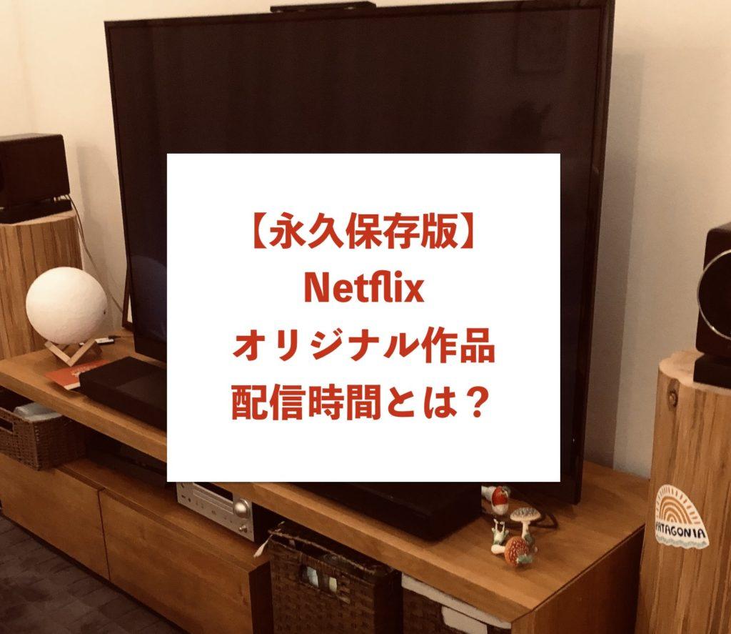 ネットフリックス Netflix 新作 準新作 映画 ドラマ アニメ 配信時間 配信日時 配信されない どうして なぜ リマインド 情報入手 ヒルダの冒険 ミッドナイトスカイ ジョージ・クルーニー